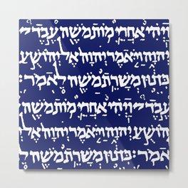 Hebrew Script on Sapphire Metal Print