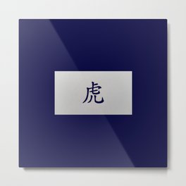 Chinese zodiac sign Tiger blue Metal Print