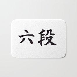 Rokudan (6th Degree Black Belt in Japanese Martial Arts) Bath Mat