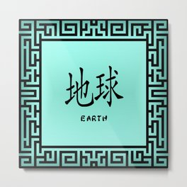 "Symbol ""Earth"" in Green Chinese Calligraphy Metal Print"