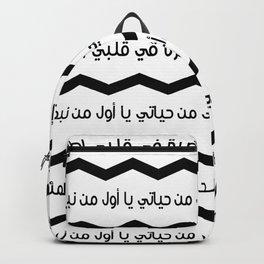 Arabic Poetry ZigZag Backpack