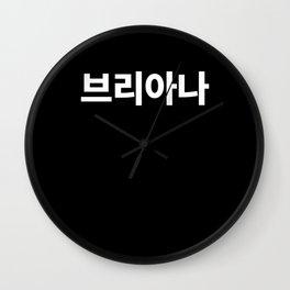 Brianna written In Korean Hangul South Korea Wall Clock