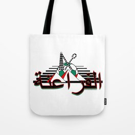 Egypt The Pharaohs الفراعنة (El Phara'ena) ~Group A~ Tote Bag