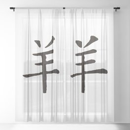 Chinese zodiac sign Goat Sheer Curtain
