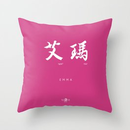 Chinese calligraphy - EMMA Throw Pillow