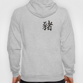 Chinese zodiac sign Pig black Hoody