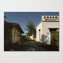 Shek-O Magical Place -King of Comedy 電影(喜劇之王)拍攝場境 Canvas Print