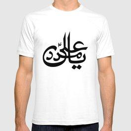 Ya ali Madad Minimal T-shirt