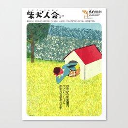Shibakenjinkai No.008 Dog friendly hotel Canvas Print