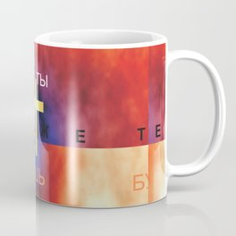 Стоп Война_01 от Виктория Дерегус Coffee Mug