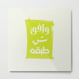 ِِArbic Proverbs Metal Print