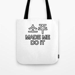 Soju drink alcohol Gift Tote Bag
