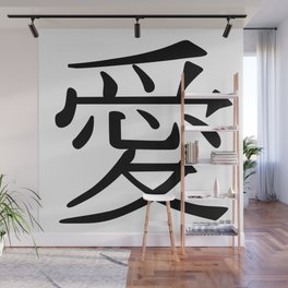 Love Kanji Wall Mural