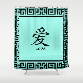 """Symbol """"Love"""" in Green Chinese Calligraphy Shower Curtain"""