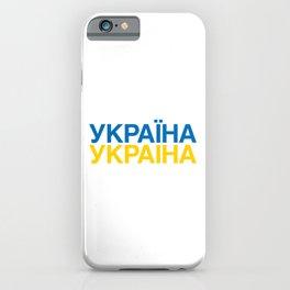 UKRAINE iPhone Case