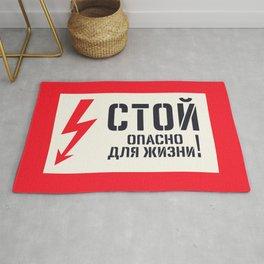 Soviet Warning Sign - Electricity B Stop Dangerous Plain Rug