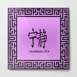 """Symbol """"Tranquility"""" in Mauve Chinese Calligraphy Metal Print"""