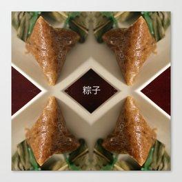 粽子 -DUMPLING (sticky rice dumplings are  eaten during the Duanwu Festival) Canvas Print