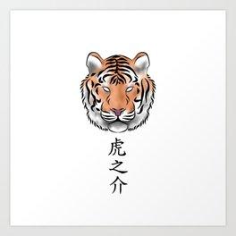 SON OF A TIGER Art Print