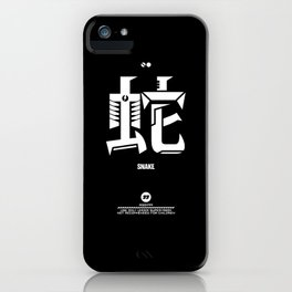 蛇 / snake iPhone Case