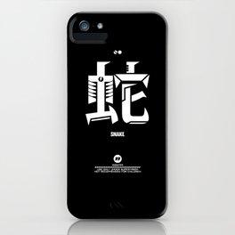 蛇 / snake iPhone Case