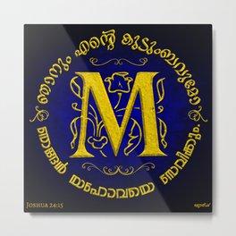 Joshua 24:15 - (Gold on Blue) Monogram M Metal Print