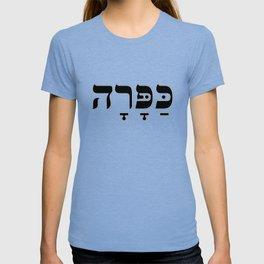 Kapara in Hebrew T-shirt