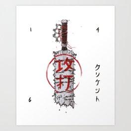 Aggressive Striker [攻 打] Art Print