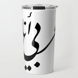 I'm an Arab in Arabic Calligraphy عربي أنا Travel Mug