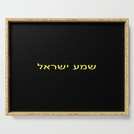 shema Yisrael, שְׁמַע יִשְׂרָאֵל Serving Tray
