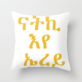 I'm yours Eritrea print Gift Proud Habesha product Throw Pillow