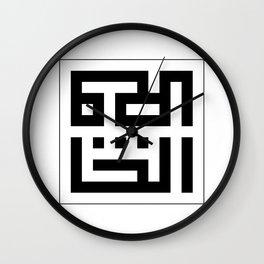 Asmaul Husna - Al-Khaafidh Wall Clock