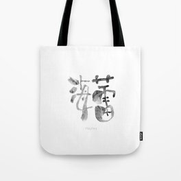 Hayley_Name_Abstract_Calligraphy_typo_Chinese Word_04 Tote Bag