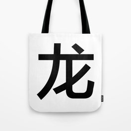 Chinese characters of Dragon Tote Bag