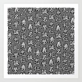 Bushido Seven Virtues Art Print
