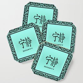 "Symbol ""Serenity"" in Green Chinese Calligraphy Coaster"