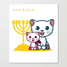 Hanukcats Jew And Pun Fan Gift Canvas Print