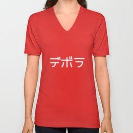 Deborah in Katakana Unisex V-Neck
