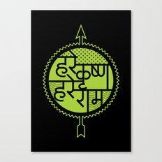 hare krishna hare rama Canvas Print
