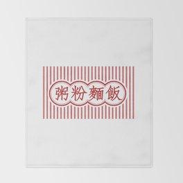 Hong Kong traditional restaurant Throw Blanket