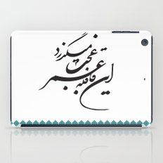 Persian Poem - Life flies by iPad Case
