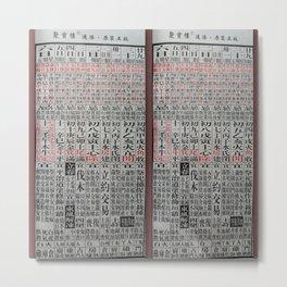 TUNG SHING  - 通勝 Metal Print