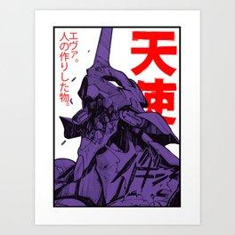 Eva 01 evangelion Art Print