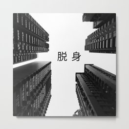 Free yourself. Looking up in Mong Kok Hong Kong Metal Print