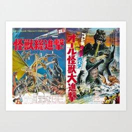 Godzilla Movie Posters Art Print