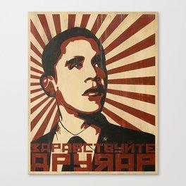 Hello Comrade! Canvas Print