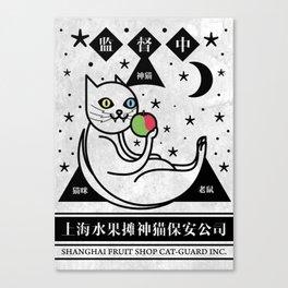 Shanghai Fruit Shop Cat Guard Inc. (B/W) Canvas Print