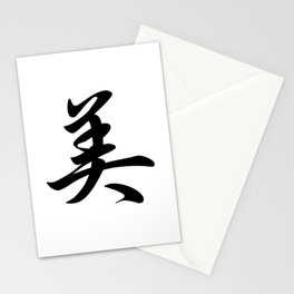 Cool Japanese Kanji Character Writing & Calligraphy Design #3 – Beauty Stationery Cards
