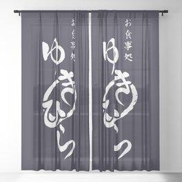 Yukihira Symbol Tee Sheer Curtain