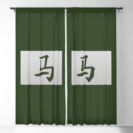 Chinese zodiac sign Horse green Blackout Curtain